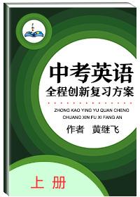 中考总复习系列丛书•中考英语全程创新复习方案(上册)
