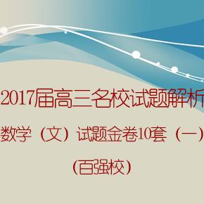 2017届高三名校试题解析系列数学(文)试题金卷10套(一)(百强校)