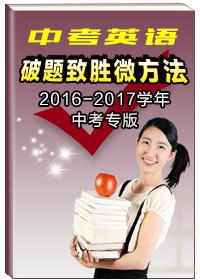 2016-2017学年中考专版微刊(英语)
