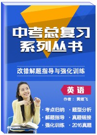 中考总复习系列丛书•改错解题指导与强化训练