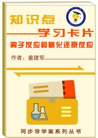 同步导学案系列丛书•离子反应和氧化还原反应知识点学习卡片