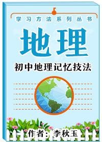 学习方法系列丛书•初中地理记忆技法