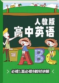 人教版高中英语必修1至必修8教材讲解