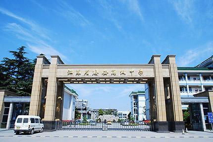 江苏省海安高级中学