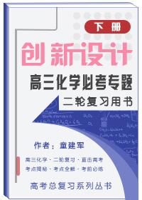 高考总复习系列丛书•高三化学必考专题创新设计(下册)(二轮复习用书)