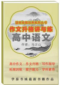 语言技能培养系列丛书•高中语文升格作文讲与练