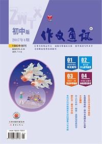 作文通讯2017年1月刊(初中版)