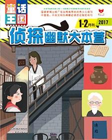 侦探幽默大本营:童话王国 2017年1-2月刊