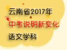 [云南]2017年初中学业水平标准与考试说明新变化 语文