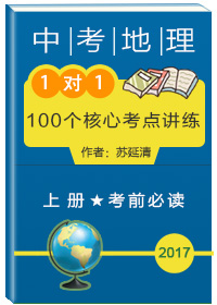 考前必读丛书•2017年中考地理100个核心考点讲练1对1(上册)