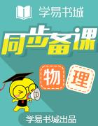 【书城】同步导学案系列丛书•高中物理全程导学讲义(下)