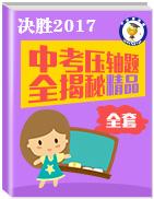 决胜2017中考压轴题全揭秘精品