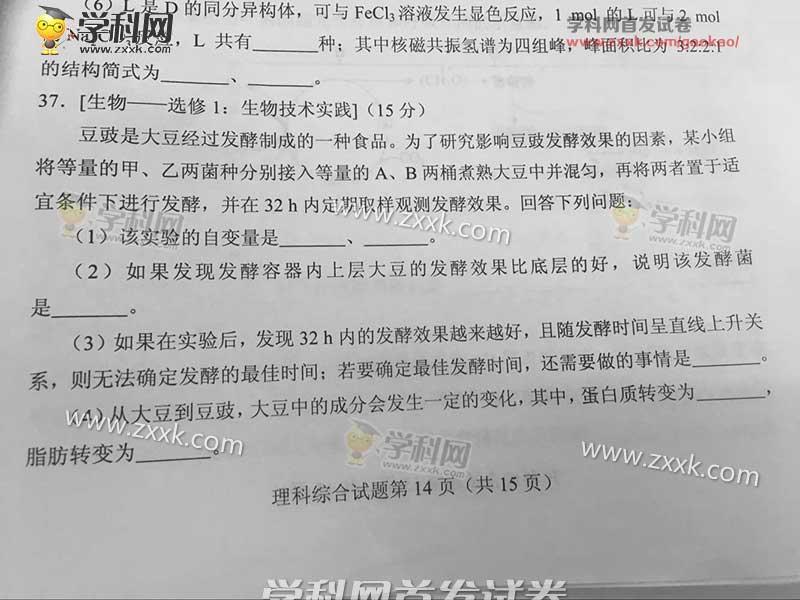 2017年辽宁高考理综真题(已公布)[1]