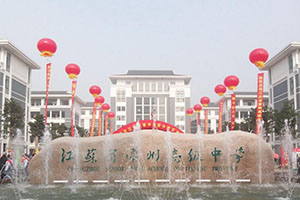 highschoolofjiangsuprovince)是江苏省四星级普通高中,也是江苏技术信息高中稿多媒体课说ppt图片