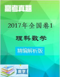 2017年高考新课标Ⅰ卷理数试题解析(精编版)