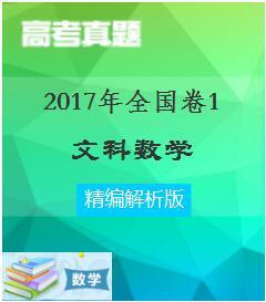 2017年高考新课标Ⅰ卷文数试题解析(精编版)