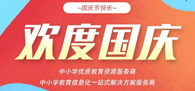 学科网小博士国庆节手机壁纸