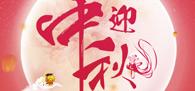 学科网小博士中秋节手机壁纸