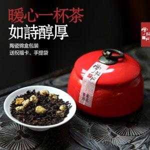 学科网定制滇红茉莉茶、杯套盒