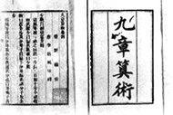 上海中考数学:《九章算术》入考题 没有偏题怪题