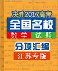 决胜2017年中考全国名校试题数学分项汇编(江苏专版)