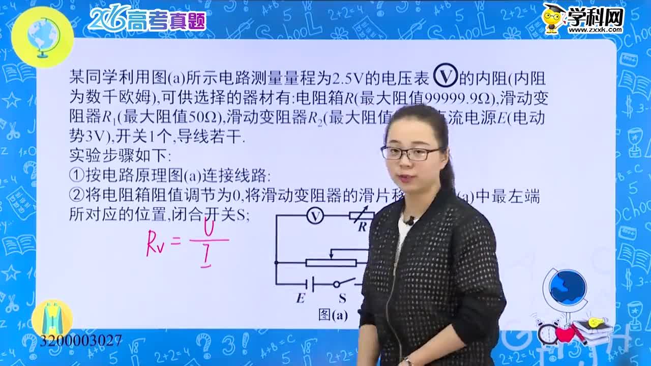高考物理 真题解析——2016新课标卷Ⅱ突破电学实验-试题视频