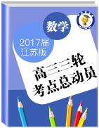 2017届高三数学三轮考点总动员(江苏版)