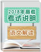 2018年高考《考试说明》的解读-语文