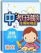决胜2018中考语文压轴题全揭秘精品