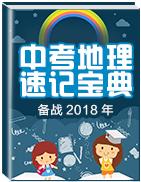 备战2018年中考地理之《速记宝典》